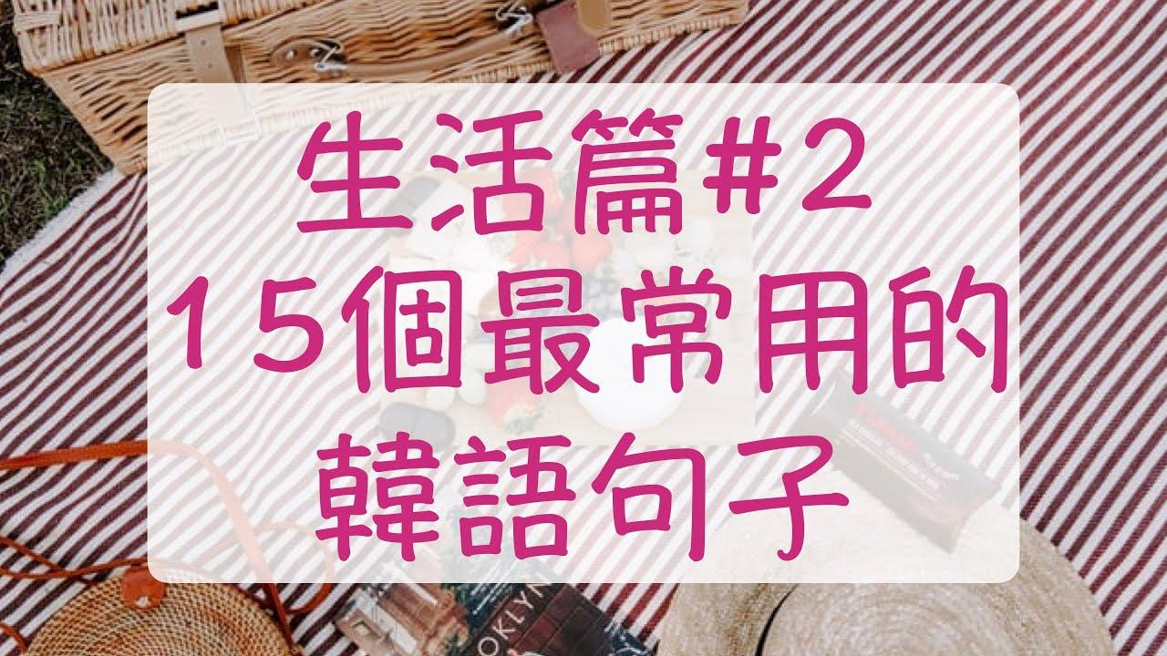 韓語生活篇#2   Learn Korean   韓文學習   韓文教學   自學韓文   韓國日常生活中最常用的15個韓文句子   韓語要不 ...