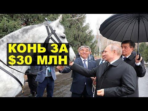 Россия подарила $30