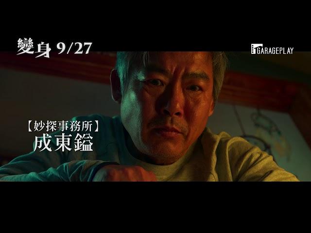 【變身】首支預告 韓國媒體盛讚今年最嚇人的恐怖片! 9/27 詭變多端