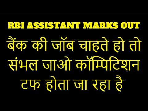 RBI ASSISTANT MARKS OUT || VERY HIGH CUTOFF || ATTEMPTED 84 STILL NOT SELECTED