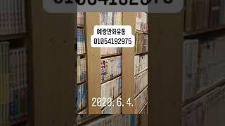 01054192975 만화책장 700개 개당2만원 만화…