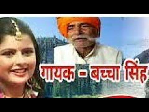 Machhla haran. Part 8.Bachcha singh. Alha. Aks Kumar