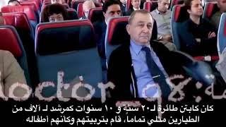 مجموعه من الطيارين و العاملين على متن احدى رحلات الخطوط التركيه .. احبوا ان يحتفلوا بأحد معلميهم الذ