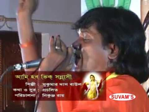nimai-sonyas-//-ami-habo-bhikh-sonyasi-//-sukumar-das-baul