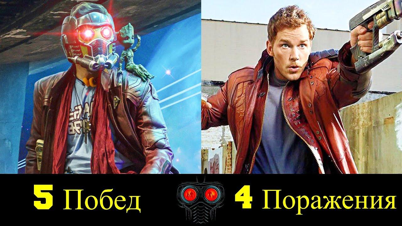 ⭐ Звёздный Лорд - Все Победы и Поражения Питера Квилла 😎!