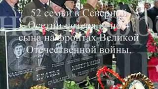 Сыны Осетии на фронтах Великой Отечественной Войны.wmv
