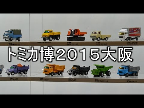 イベント・おでかけトミカ博2015大阪前半