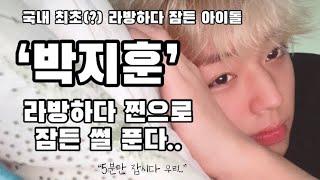 [박지훈] 라방하다가 찐으로 잠든 가수 겸 배우 어떰.…