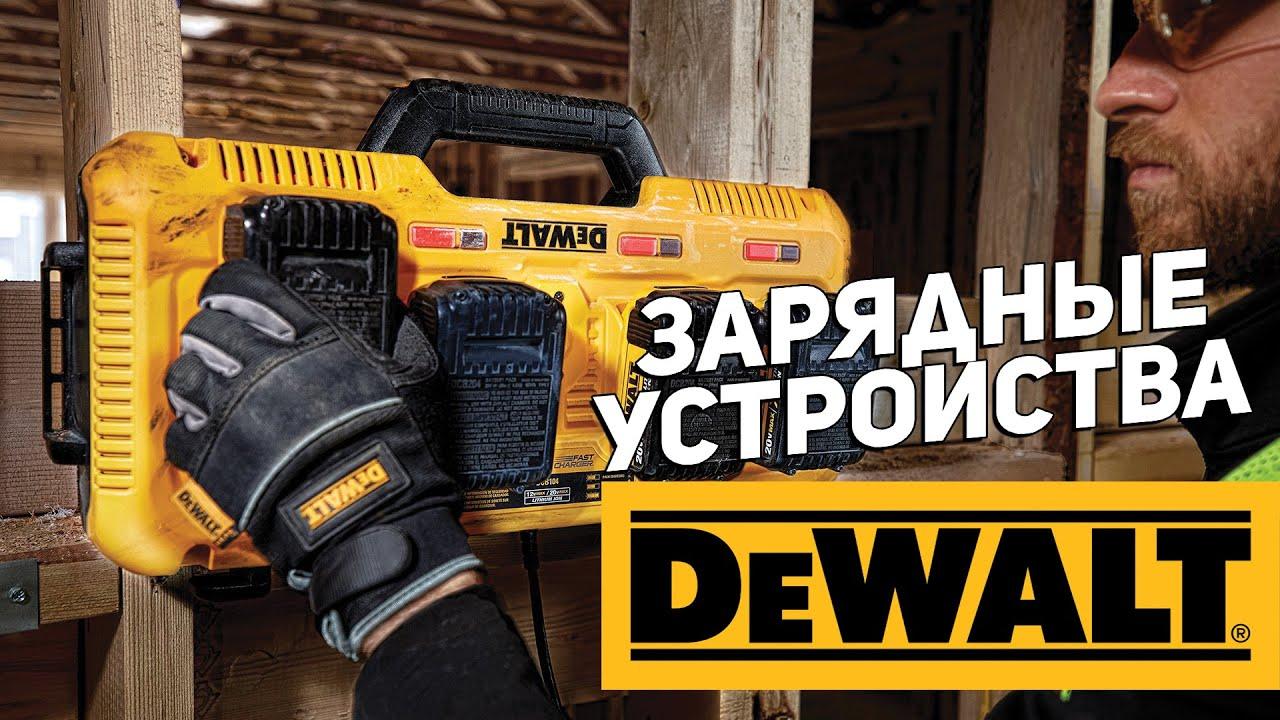 Зарядные устройства DEWALT l Новинки