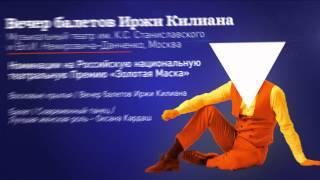 «Золотая маска» в кино: Вечер балетов Иржи Килиана