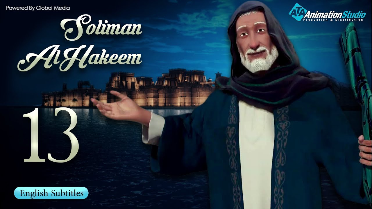 Soliman Al Hakeem l episode 13 l with English subtitles