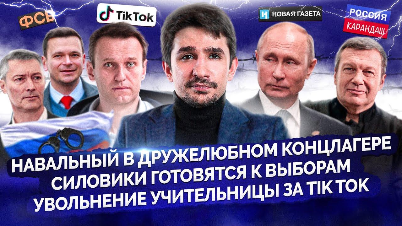 Навальный в ИК-2, задержание Ройзмана и Яшина, запрещенные гости, Путин и карандаш @Майкл Наки