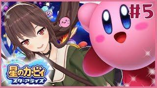 【 星のカービィ スターアライズ】仲間を増やしながら冒険するぞ!#5【switch】