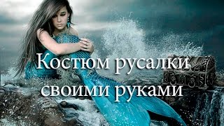 Как сшить КОСТЮМ РУСАЛКИ?! ХВОСТ РУСАЛКИ! Mermaid's tail