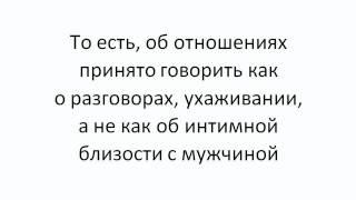 """Аудиокурс """"Скромница или сексуальная жизнь интеллигентной девушки"""" Анна Лукьянова"""