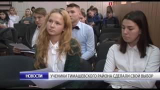Ученики Тимашевского района сделали свой выбор