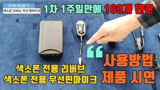 색소폰전용 리버브와 색소폰전용 무선핀마이크 사용방법과 …