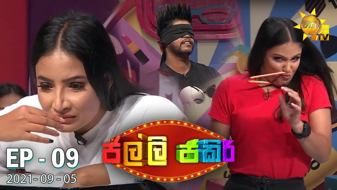 Download Jalli Jakiri - ජල්ලි ජකිරි | Episode 09 | 2021-09-05