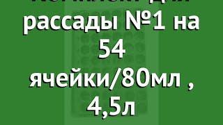 Комплект для рассады №1 на 54 ячейки/80мл (Флоралайф), 4,5л обзор 7250192