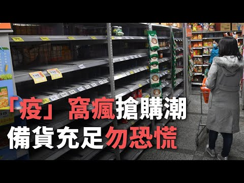 ティッシュペーパーなど一部商品で消費者が買い急ぎ、供給量は十分