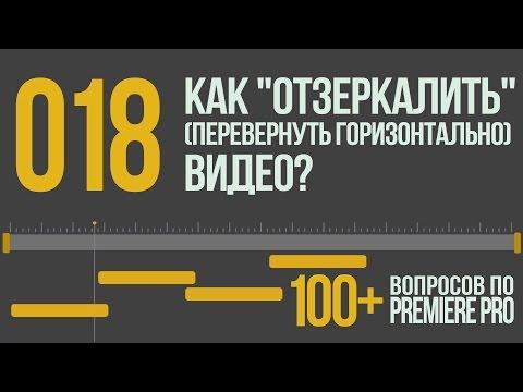 """Premiere 100+. 018 Как """"Отзеркалить"""" (Перевернуть Горизонтально) Видео?"""