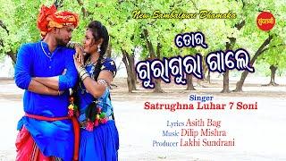 Tor Gura Gura Gale - Satrughna Luhar & soni - Old Sambalpuri Song 2020