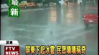 午後大雨 屏東火車站前下冰雹-民視新聞