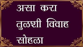 तुळशी विवाह संपूर्ण माहिती | तुलसी विवाह शुभ मुहूर्त | Tulsi vivah | tulsi vivah puja vidhi