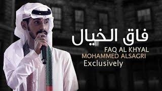 شيلة فاق الخيال أداء محمد الصقري - EXCLUSIVE  2019