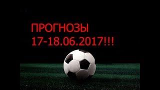 Прогнозы 17 футбол игра