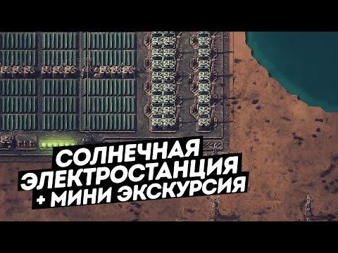 FACTORIO / Внешняя солнечная электростанция. (+ мини экскурсия)