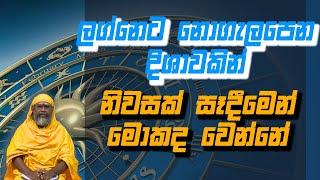 ලග්නෙට නොගැලපෙන දිශාවකින් නිවසක් සෑදීමෙන් මොකද වෙන්නේ | Piyum Vila |19 - 10 - 2020|Siyatha TV Thumbnail