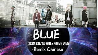 Blue - BIG BANG (Chinese Remix) Version Tik Tok • Douyin(克然Eli / 哈布Rich-Beggar / 南北方舟 remix)