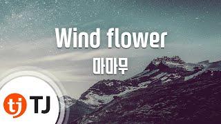 [TJ노래방] Wind flower - 마마무(MAMAMOO) / TJ Karaoke