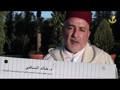 ارتسامات د. خالد الساقي حول حفل تتويج الطلبة الخاتمين للقراءات بمدرسة ابن القاضي بسلا