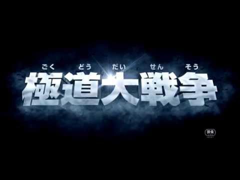 画像: 映画 『極道大戦争』 特報 youtu.be