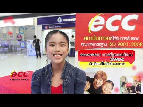 สถาบันสอนภาษา ECC