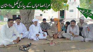 Mirza Sahiban Love Story & Mazaar Tour at Danabad