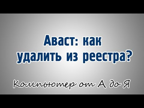 Avast Premier кряк