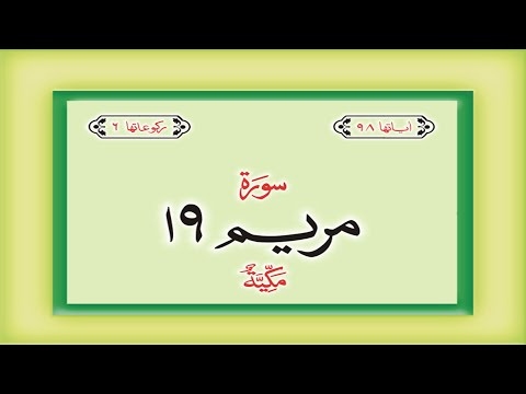 Surah 19 – Chapter 19 Maryam  complete Quran with Urdu Hindi translation