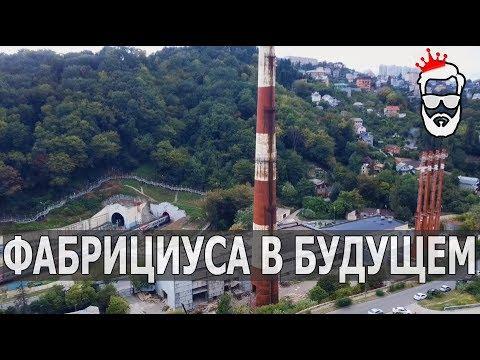 РАЙОН ФАБРИЦИУСА В БУДУЩЕМ. Градостроительный план района Сочи.