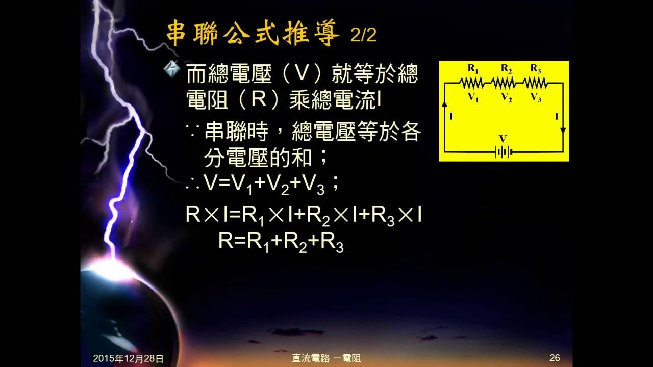 104學年國三理化_直流電路22:電阻串聯並聯公式及推導;例題05 - YouTube
