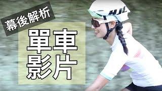 原來單車影片是這樣拍的!騎車拍攝幕後大解析【LindaLovesCycling】