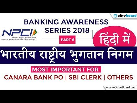 NPCI (Hindi Video) | Banking Awareness Series 2018 | Canara Bank PO | SBI Clerk