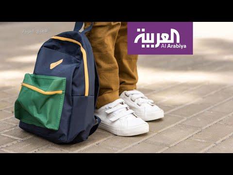 صباح العربية | هذه مواصفات الحذاء المدرسي الأنسب للأطفال  - نشر قبل 20 دقيقة