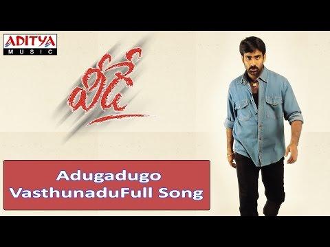 Adugadugo Vasthunadu Full Song ll Veede ll Ravi Teja, Aarthi agarwal