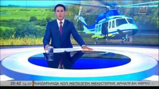Выясняются причины падения вертолета в Кызылординской области(Сайт телеканала http://24.kz/ru/news/ Twitter https://twitter.com/tv24kz Facebook https://www.facebook.com/tv24KZ/ Вконтакте https://vk.com/tv24kz., 2016-09-07T14:56:50.000Z)