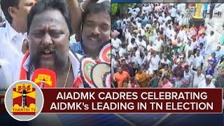 AIADMK Cadres Celebrating AIADMK's Leading in TN Elections 2016 – Thanthi Tv