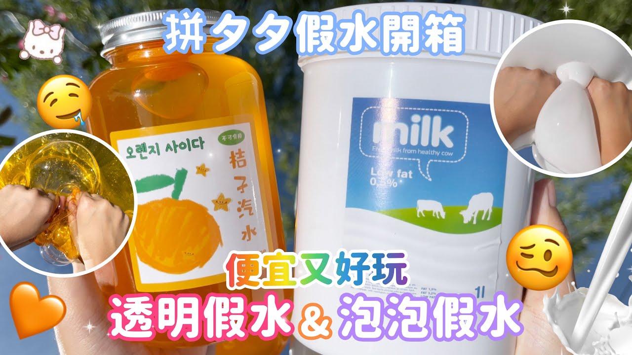 透明假水&牛奶假水🐮‼️⚠️拼夕夕假水測評🤪🥳ASMR🥰大份量假水超療癒😋便宜又好玩!💰