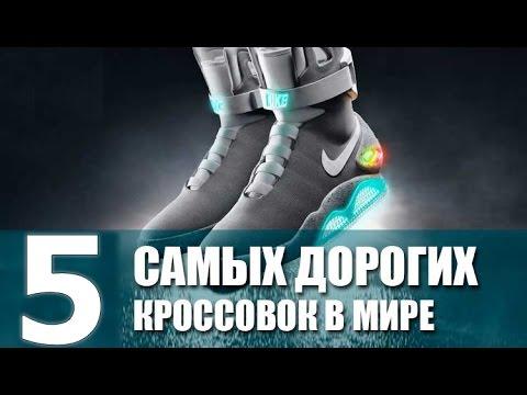 732109d2 5 САМЫХ ДОРОГИХ КРОССОВОК В МИРЕ - YouTube